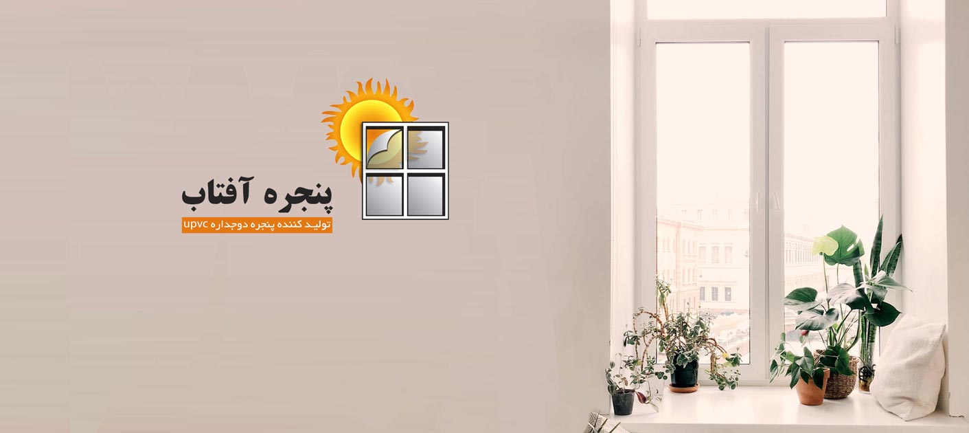 پنجره دوجداره آفتاب